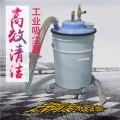 气动真空吸尘器工业用吸铁屑粉尘机吸油清理换油除集尘器