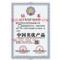 专业办理中国名优产品要多久