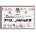 申请中国315诚信品牌认证流程