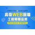 上海网页设计学校哪个好、做互联网时代的高薪抢手人才