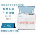 全自動生化分析儀用途 生化檢測儀報價 生化分析儀原理