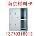 南京更衣柜、鞋柜、存包柜-南京卡博