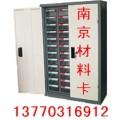 電子原器件柜、文件柜--南京卡博