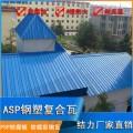 山东邹城耐腐彩钢板 psp复合耐腐板 钢塑复合瓦抗老化