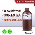 水解UV胶水,玻璃CNC切割临时固定胶水,水溶性胶