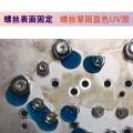 金属螺丝表面紧固 螺丝固定UV胶 蓝色UV胶 金属固定无影胶