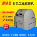 MAX多色彩贴机CPM-100G3C高质量异形标签