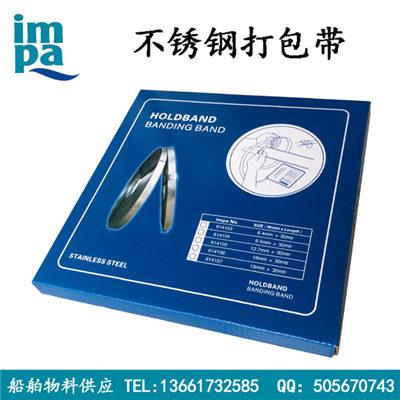 IMPA 613133全銅字母 數字印花 船名鏤花模板