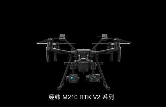 上思縣供應大疆經緯M210 RTK V2系列