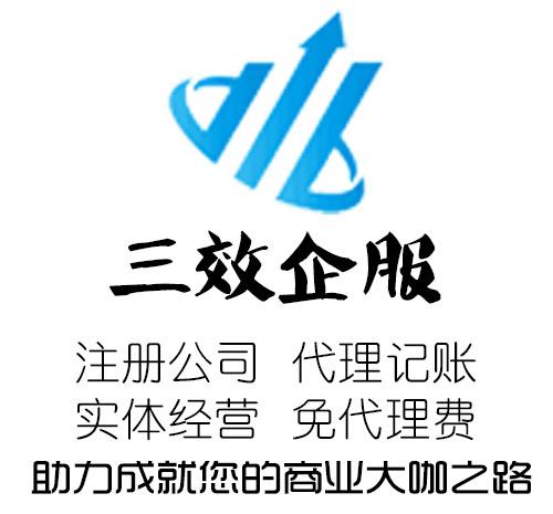 安慶代理記賬有限公司|安慶代理記賬機構