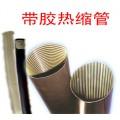 供應帶膠熱縮管(圖)