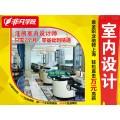 上海室内设计培训班、传授业内前沿核心技能