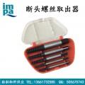 IMPA 632487 断头螺钉取出器 螺钉抽取器组件