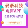 重庆开发定制电商app,电商商城app开发