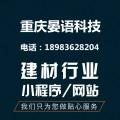 建材软件开发,重庆晏语科技建材app开发公司