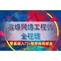 上海网络工程师培训学校、培养高端IT技术员的摇篮