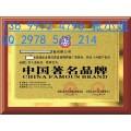 怎么办理中国著名品牌认证