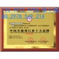 中国行业十大品牌证书如何申办