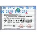 中國315誠信品牌證書申請