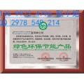 綠色環保節能產品專業申報