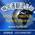 北京瀚宇通专业医学翻译 药学翻译 说明书翻译