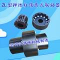 尼龍柱銷齒式聯軸器 ZL型齒式聯軸器 彈性柱銷聯軸器