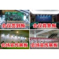 杭州展板制作、杭州會場布置、杭州背景板制作、杭州會展服務