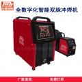 雙脈沖鋁焊機,雙脈沖氣保焊機
