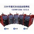 拓博DPM-315手提式鋁焊機 220V鋁焊機 高效率鋁焊機