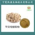 平贝母提取物   1公斤起订   UV检测 多种提取规格