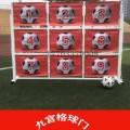 足球趣味九宫格、足球九宫格球门、足球训练器、5人11人足球