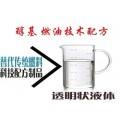 安徽滁州醇基燃油 新型节能燃油技术配方转让