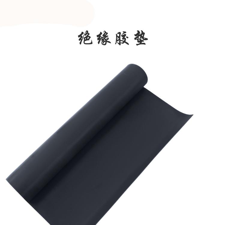 高壓絕緣墊10kv 絕緣地毯 5mm 高壓絕緣橡膠墊