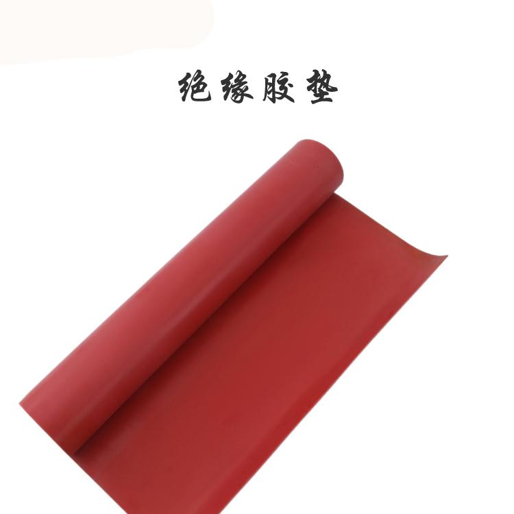 高壓絕緣板墊絕緣橡膠墊配電房專用10kv 5mm 紅色膠