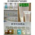 青海新能源生物燃油 新型节能燃油诚招各地代理商