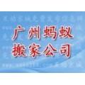 廣州螞蟻搬家越秀區