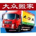 廣州大眾搬家公司