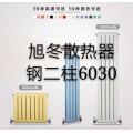 旭东暖气片 XDGZT2-6030钢二柱散热器