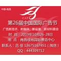 2019年中国广告节_2019年南昌广告展会