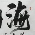 毛笔字书法