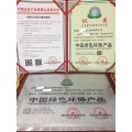 湖南岳陽申請中國綠色環保產品