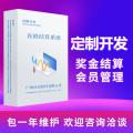 雙軌直銷軟件|雙軌會員管理系統|后臺獎金結算功能