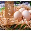 优质农副产品