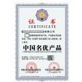 哪里申请中国名优产品要多久