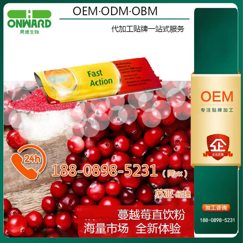 上海便携式蔓越莓叶黄素直饮粉OEM贴牌一体化制造基地