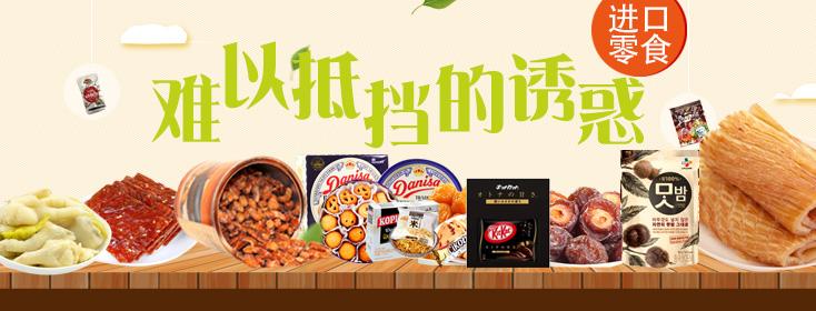 2019第十七屆北京進口食品展覽會