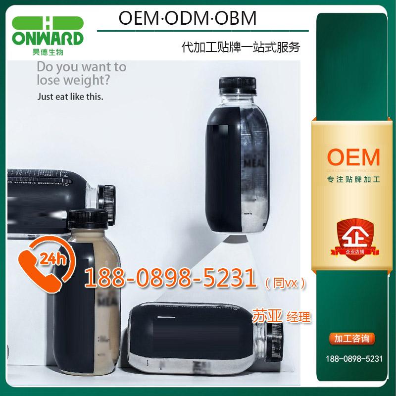網紅瓶裝/白蕓豆CLA代餐粉SC標準廠家