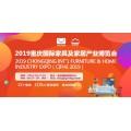 2019第三屆重慶國際定制家居展覽會