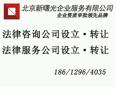 北京法律咨询公司注册流程 法律咨询服务办理