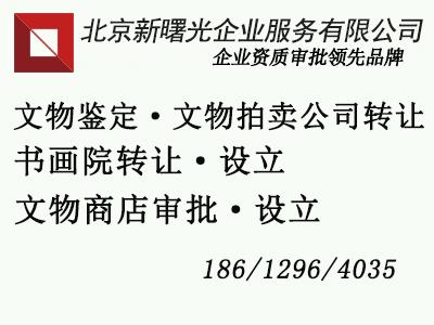 北京文物商店转让 文物拍卖公司转让